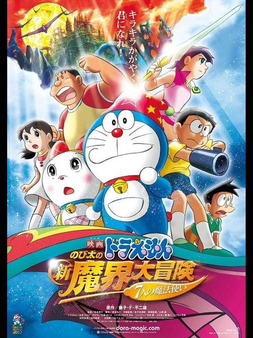 Doraemon the Movie: Nobita's New Great Adventure Into the Underworld - The Seven Magic Users (2007)