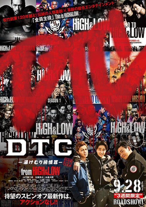 Image DTC from HiGH&LOW 2018