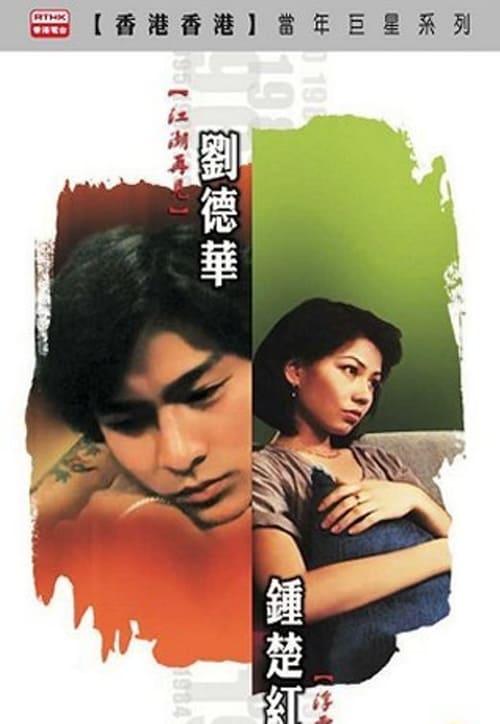 香港香港 - 當年巨星系列