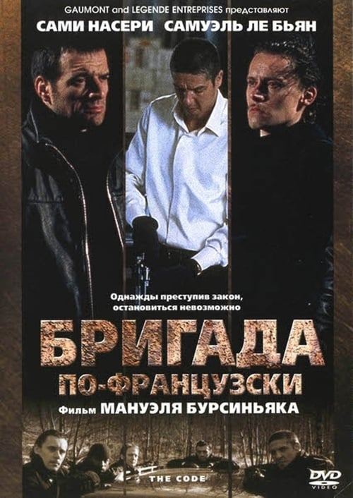 Law of the Lawless (2002)