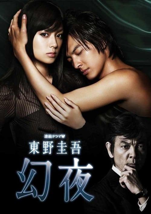 幻夜: Season 1
