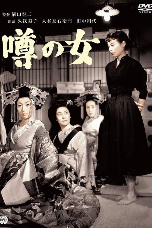 Elokuva 噂の女 Ilmaiseksi Suomeksi