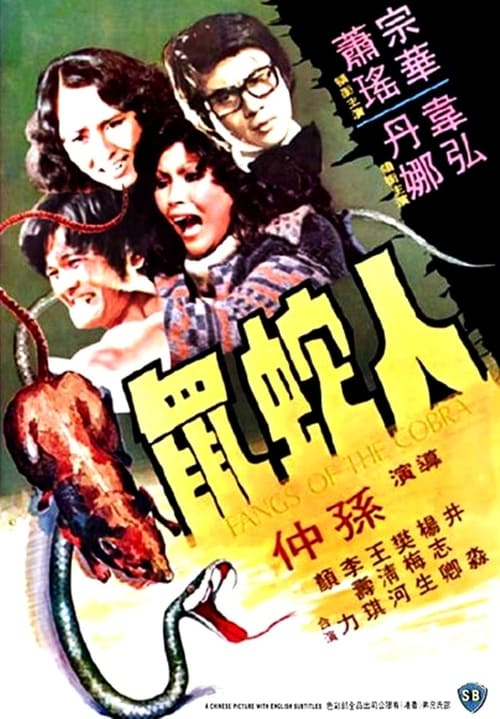 Fangs of the Cobra (1977)