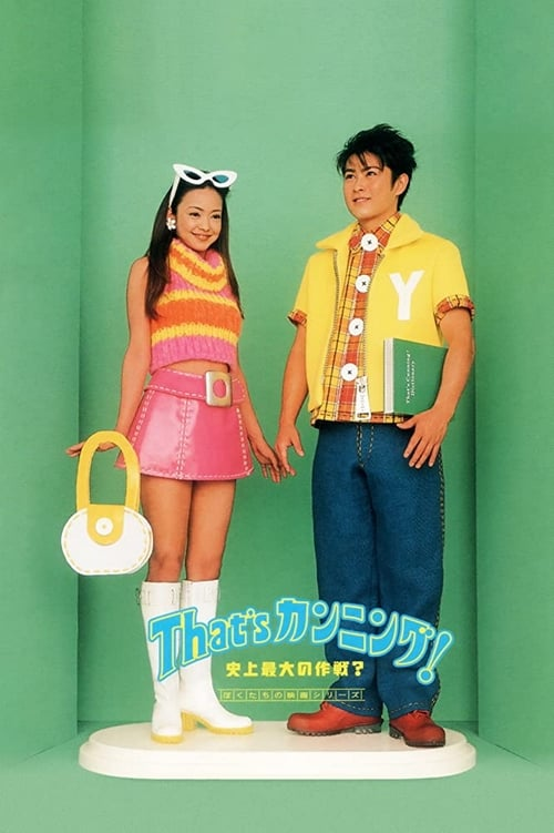 That's Cunning! Shijo Saidai no Sakusen? (1996) Poster