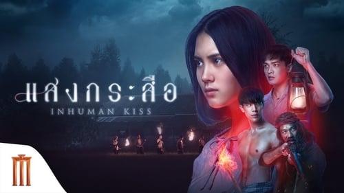 კრასი: არაადამიანური კოცნა / Krasue: Inhuman Kiss
