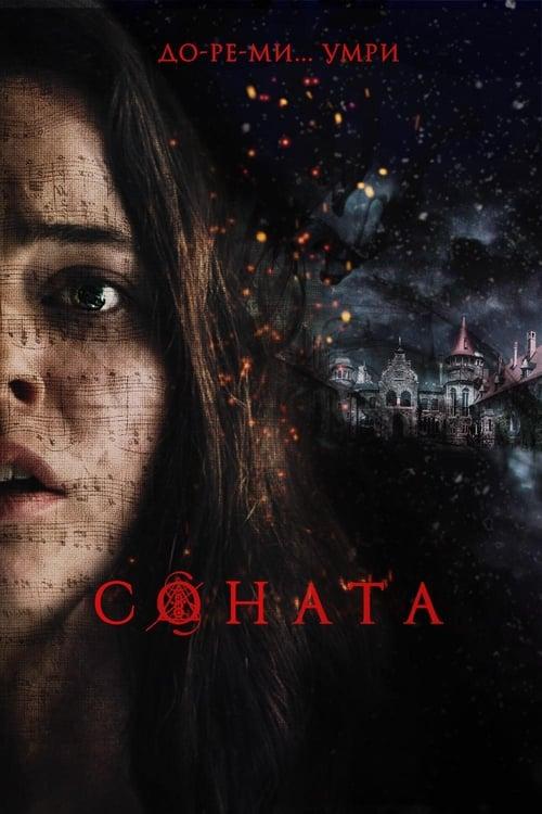 Соната (2018)