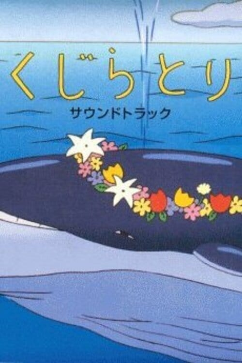 The Whale Hunt (2001) Poster