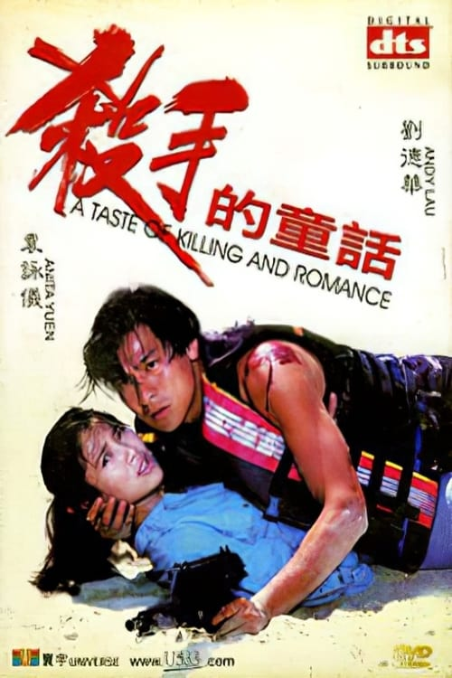 A Taste of Killing and Romance (1994)