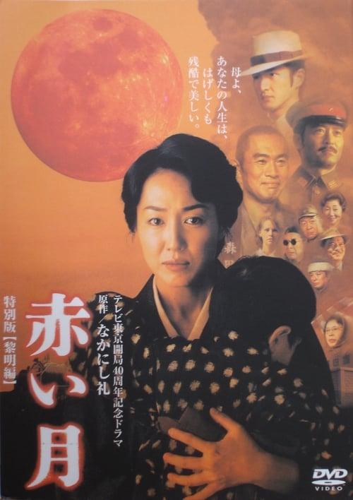 Akai Tsuki (1970)
