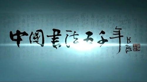 中国书法五千年