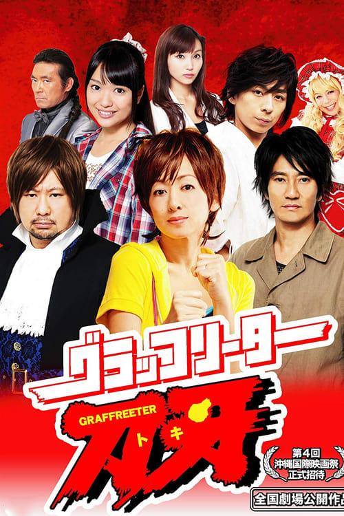 Graffreeter Toki (2012)