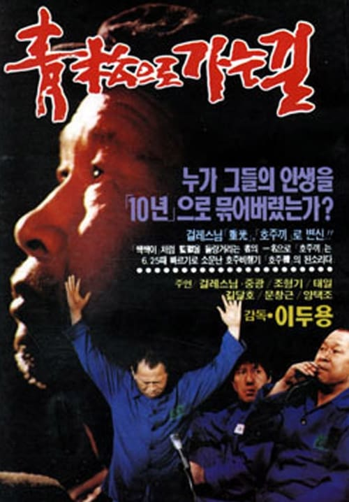 Road to Cheongsong Prison (1990)