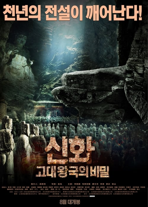 Tomb Robber (2015) ล่าขุมทรัพย์หุบผาทมิฬ
