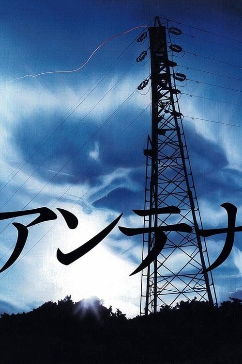 Antenna (2004) Poster