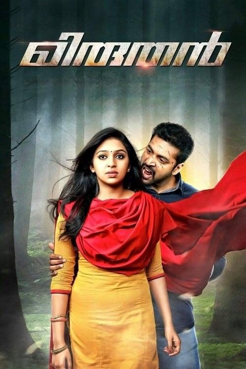 மிருதன் film en streaming