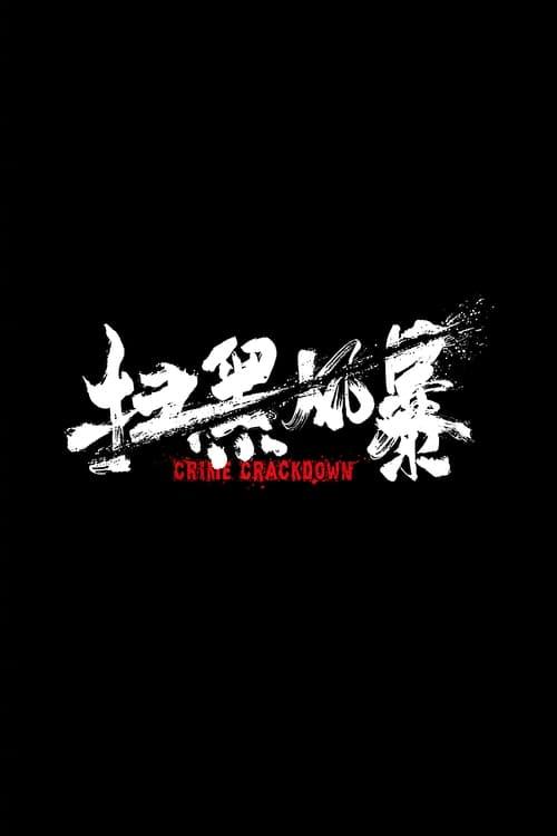Nonton anime Crime Crackdown (2021)