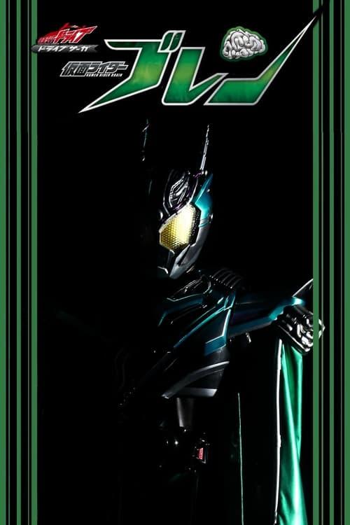 Kamen Rider Drive Saga: Kamen Rider Brain (2019)