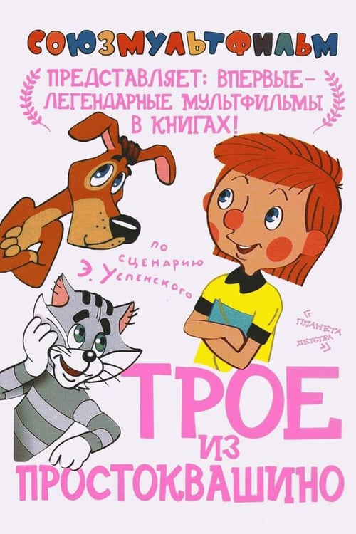 Three from Prostokvashino