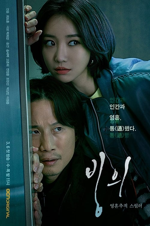 Nonton Drama Korea Possessed (2019)