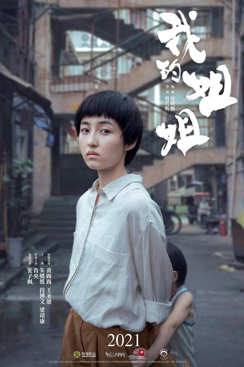 Sister (2021) Poster