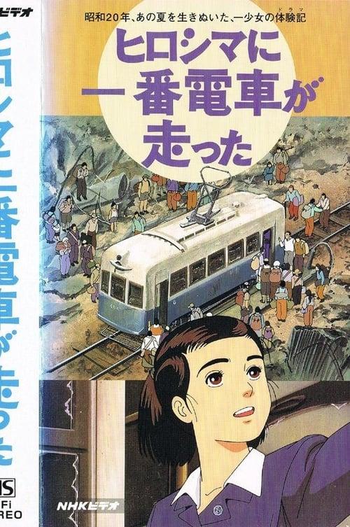 Hiroshima ni Ichiban Densha ga Hashitta (1993) Poster