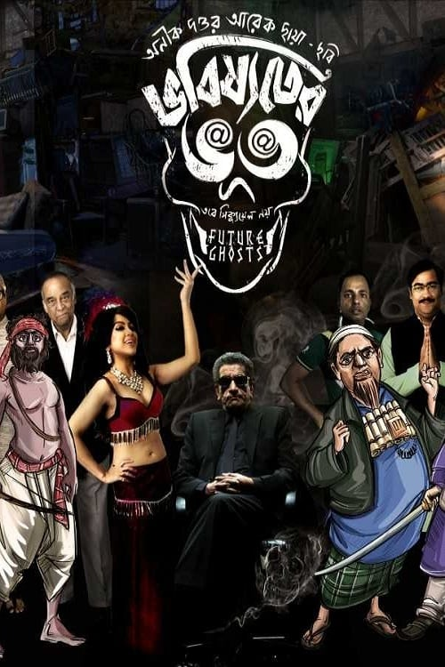 Regarde Le Film Bhobishyoter Bhoot De Bonne Qualité