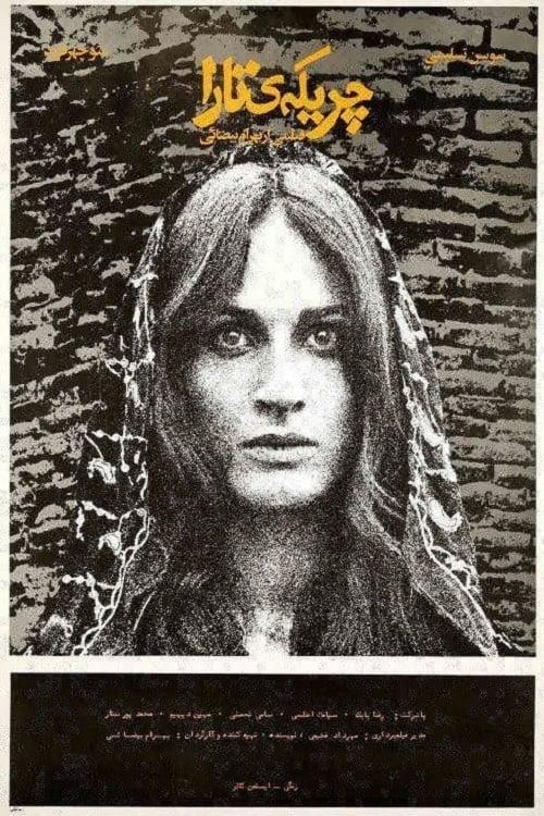 Ballad of Tara (1979)
