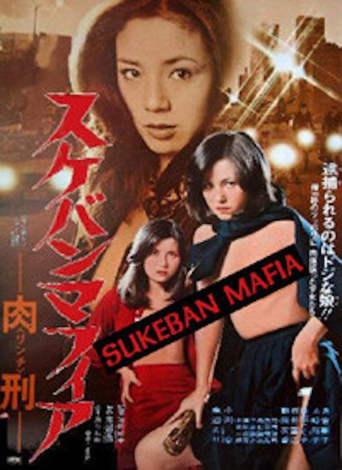 Sukeban Mafia (1980)