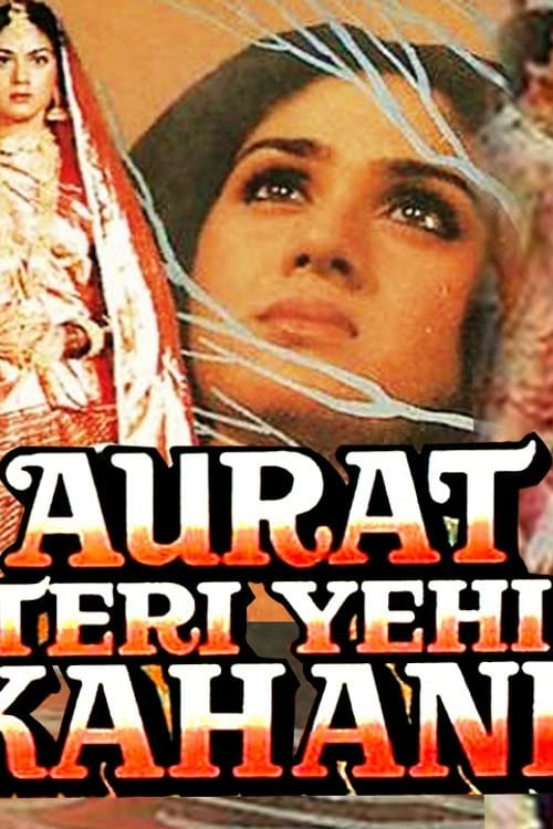 Aurat Teri Yehi Kahani (1988)