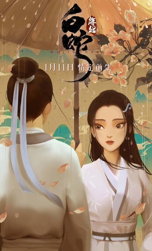 Bai She: Yuan Qi [White Snake]
