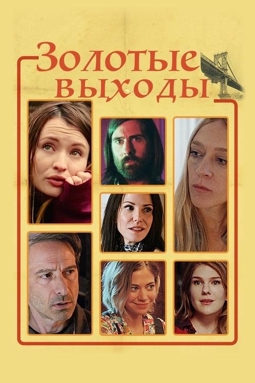 Постер фильма Золотые выходы