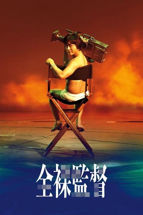 Der nackte Regisseur - Poster