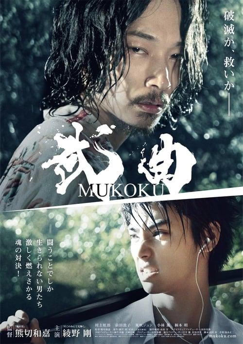 Película 武曲 MUKOKU En Buena Calidad Hd