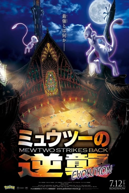 Assistir Pokémon: Mewtwo Contra-Ataca! Evolução