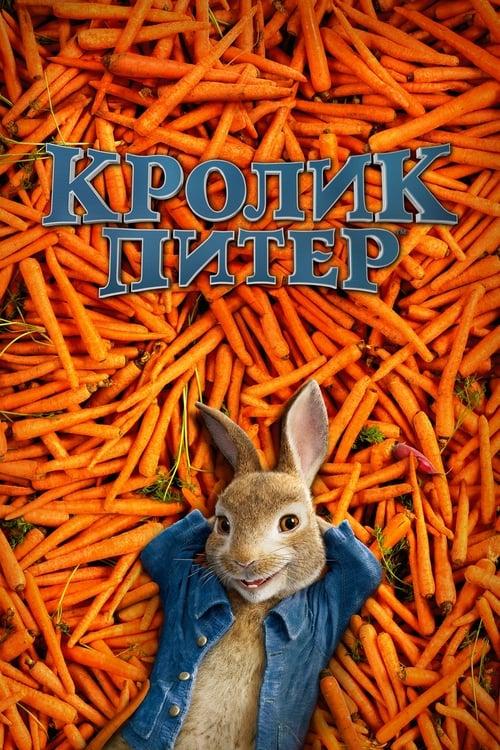 Постер фильма Кролик Питер