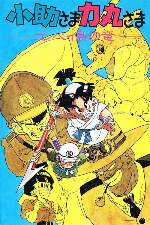 Kosuke and Rikimaru: Dragon of Konpei Island (1988) Poster