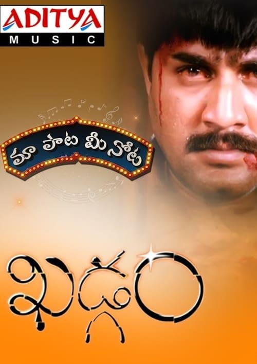 فيلم Khadgam في نوعية جيدة