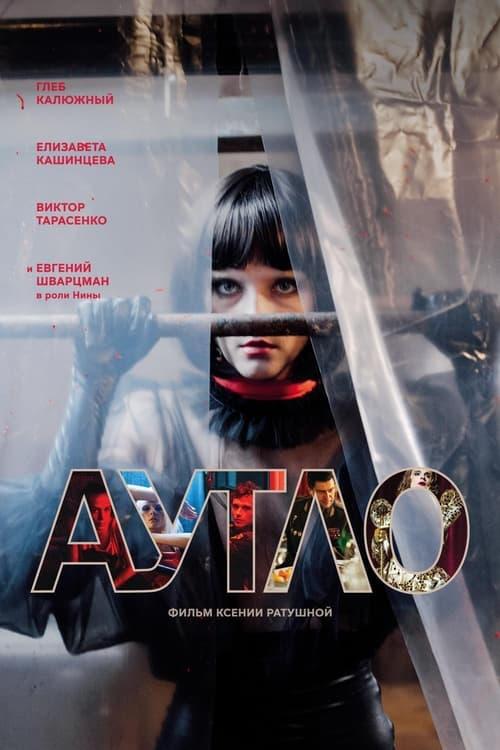 Аутло (2020)