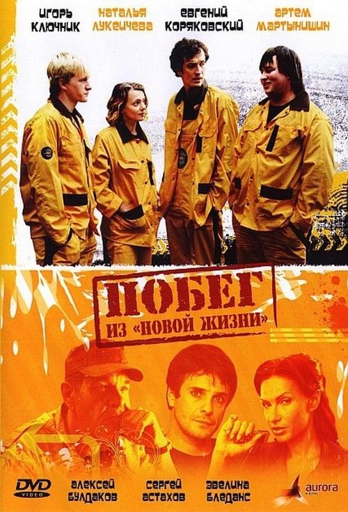 Побег из «Новой жизни» poster