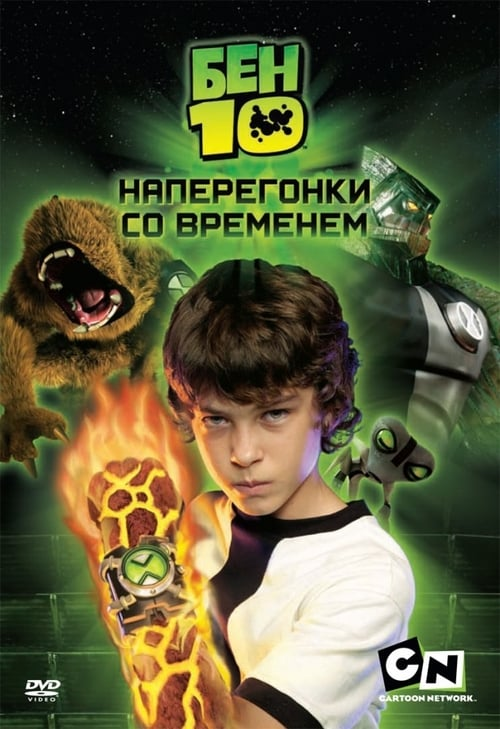 Ben 10: Race Against Time Online