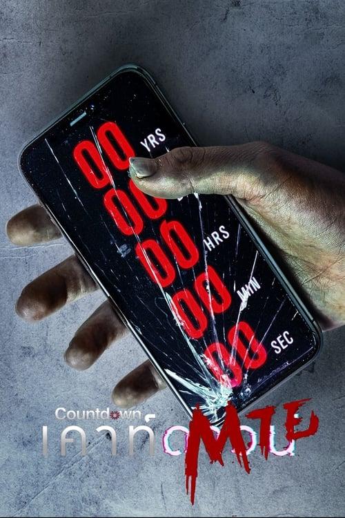 Countdown19 (2019) เคาท์ดาวน์ตาย