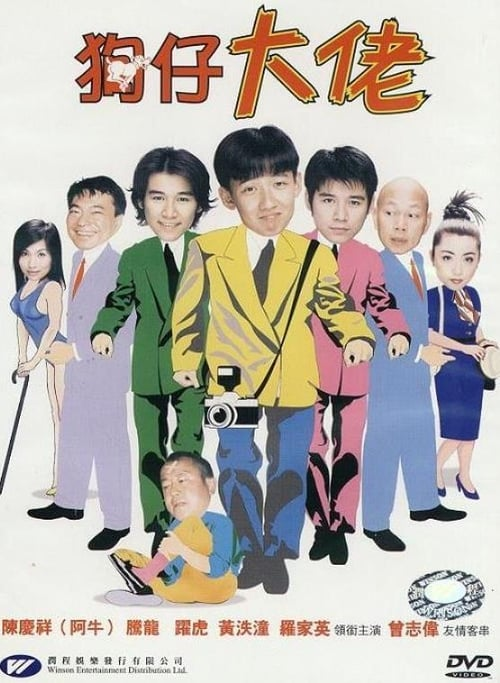 Mira La Película 狗仔大佬 Con Subtítulos En Línea