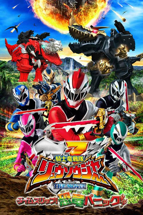 فيلم 騎士竜戦隊リュウソウジャー THE MOVIE タイムスリップ!恐竜パニック!! في نوعية جيدة HD 1080P