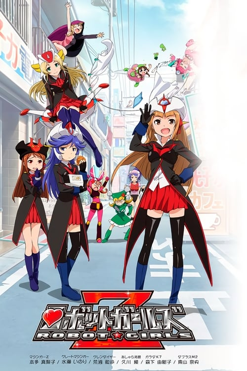 Robot Girls Z (2014)