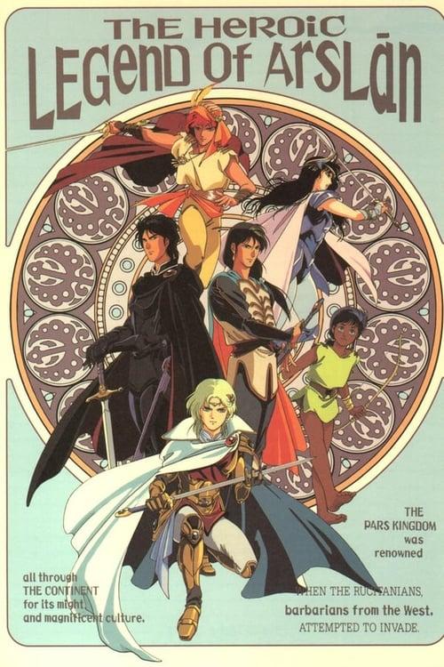 The Heroic Legend of Arslan: Age of Heroes (1991)