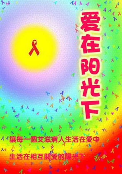 Love Under the Sun (2003)