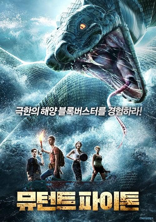 The Mutant Python 2