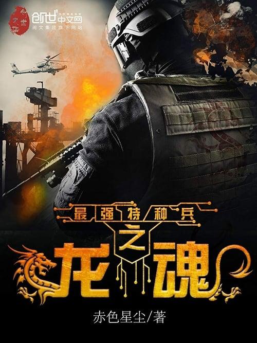 Zui qiang kuang bing (1970)