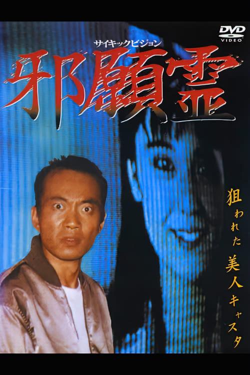 Psychic Vision: Jaganrei (1988) Poster