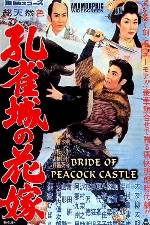 Assistir Filme 孔雀城の花嫁 De Boa Qualidade